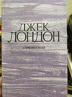 """Джек Лондон """"Сочинения"""""""