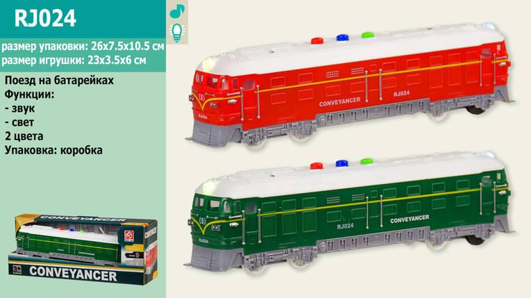 Поезд батар. 2 цвета, свет, звук, в кор. 26,2*7,5*10,5см /72-2/, фото 2