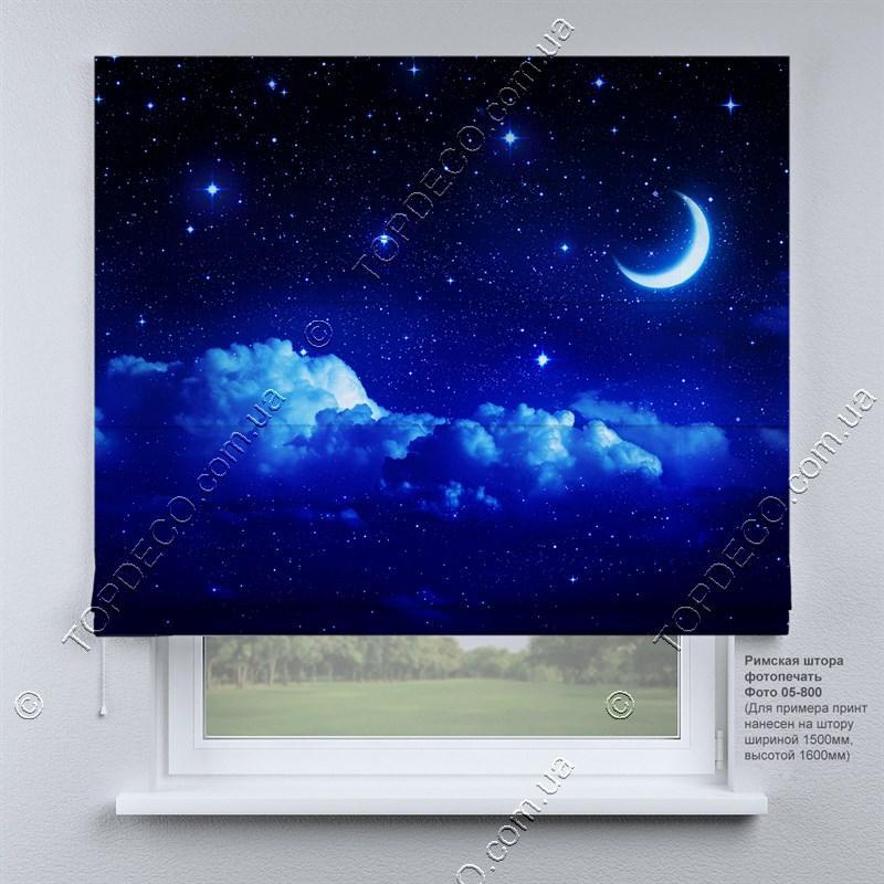 Римская фото штора Ночное небо. Бесплатная доставка. Инд.размер. Гарантия. Арт. 05-800