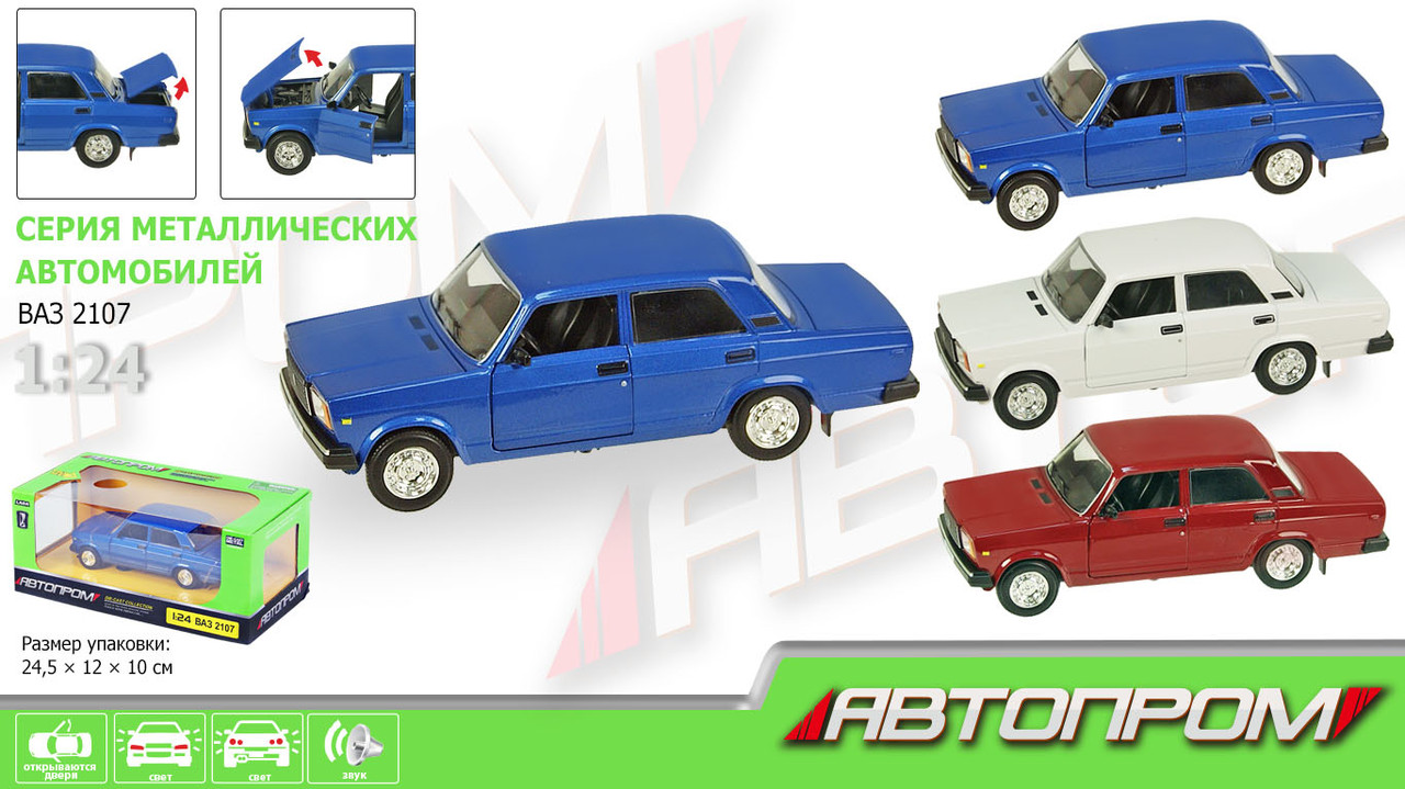 "Машина металл ""АВТОПРОМ"" 3 цвета, батар.свет,звук,откр.двери,капот,багаж,в кор. 24,5*12,5*10см /24-2/"