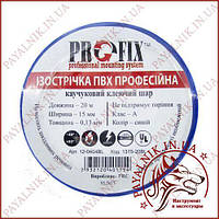 Изолента ProFix 0,13мм.х15мм. 20м, (12-0404)
