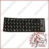 Наклейки для клавіатури маленькі чорні, росіяни + англійські, без бічних цифр