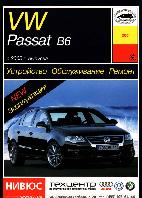 Volkswagen Passat (B6). Руководство по ремонту и эксплуатации. Арус