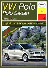 Volkswagen Polo / Polo Sedan. Руководство по ремонту и эксплуатации. Арус