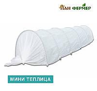 Мини теплица 2.1 на 6 метров, Украина