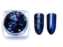 Втирка Пластівці юкі для дизайну нігтів, Синя