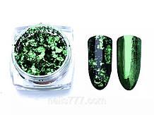 Втирка Пластівці юкі для дизайну нігтів, Зелена