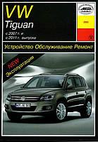 Volkswagen Tiguan. Руководство по ремонту и эксплуатации. Арус