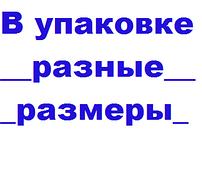 Чоловіча нижня білизна (різні розміри в упаковці)
