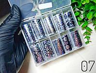 Набор фольги для литья ногтей №07
