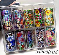 Набор фольги для литья ногтей №08