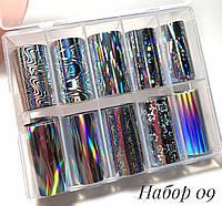 Набор фольги для литья ногтей №09