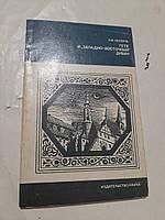 """Гете и """"Западно-восточный"""" диван Л.Кессель, фото 1"""