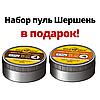 Набор Шершень 550 шт. Пули для пневматики 4.5 мм, Пневматические пули 4 5