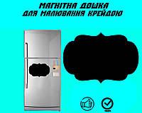 Магнитная доска на холодильник  Шильда L (20х35см)