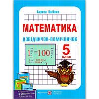 Довідничок-помічничок Математика 5 клас Авт: Олійник Л. Вид: Підручники і Посібники