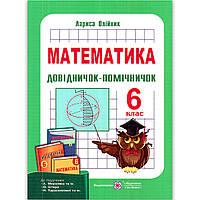 Довідничок-помічничок Математика 6 клас Авт: Олійник Л. Вид: Підручники і Посібники, фото 1
