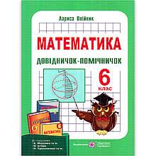 Довідничок-помічничок Математика 6 клас Авт: Олійник Л. Вид: Підручники і Посібники