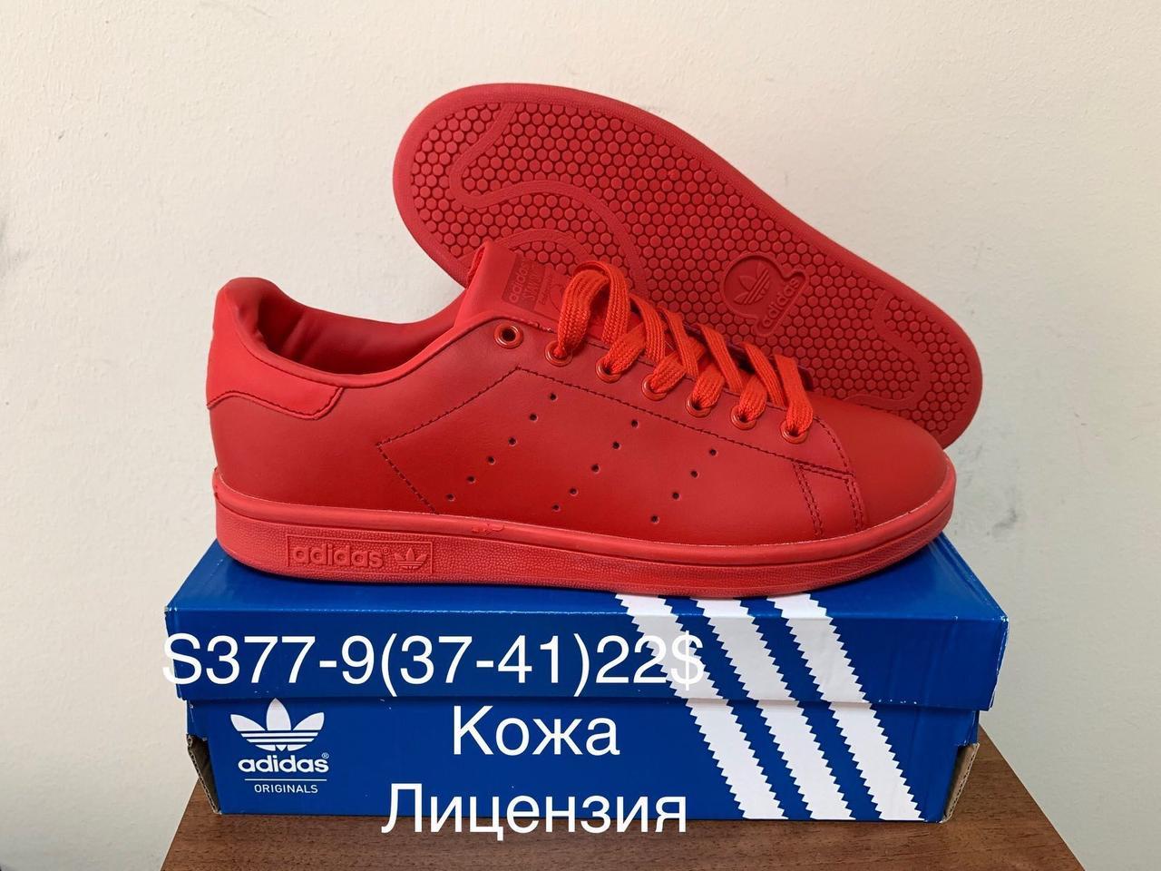 Подростковые кроссовки Adidas Stan Smith оптом (37-41)