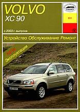 Volvo XC90. Руководство по ремонту и эксплуатации. Арус
