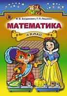 Математика, 4 кл., Підручник- Богданович М. В. - Генеза (102286)