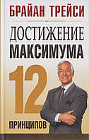 """""""Достижение максимума. 12 принципов"""" - Брайан Трейси"""