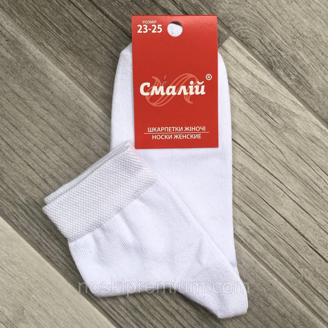 Носки женские демисезонные х/б Смалий, 11В4-350Д, 23-25 размер, белые