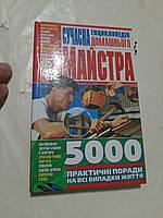 Сучасна енциклопедія домашнього майстра Н.Гордієнко