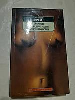 Нариси з психології сексуальності Фрейд З., фото 1