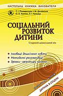 Соціальний розвиток дитини. Книжка вихователя. (для старшого дошкільного віку, 5-6 років) - Поніманська Т. І. - Генеза (100305)