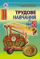 Трудове навчання для хлопців, 5 кл., Підручник - Терещук Б. М. - Генеза (100475)