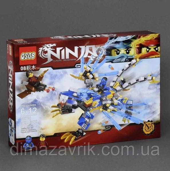 """Конструктор QS08 70720 (Аналог Lego Ninjago) """"Синийдракон""""365 деталей"""