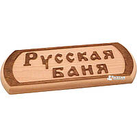 """Табличка деревянная резная для бани """"Русская баня"""""""