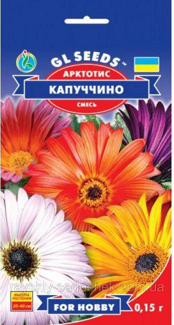Арктотис Капучино смесь 0.15г GL Seeds