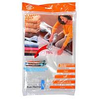 Вакуумный пакет мешок для хранения одежды вещей 70х110см (01590)