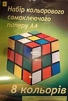 Бумага цв самоклеющая А4 8л Коленкор уп20