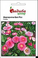 Маргаритка (Стократка) Бал Троянд рожева 0,1 г Садиба Центр