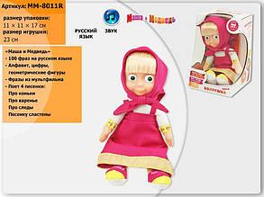 Кукла Маша Болтушка
