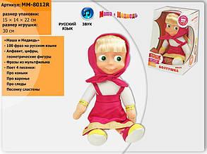 Інтерактивна лялька Маша