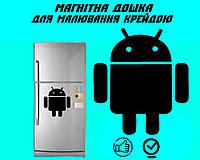 Магнитная доска на холодильник Андроид L (20х25см), фото 1