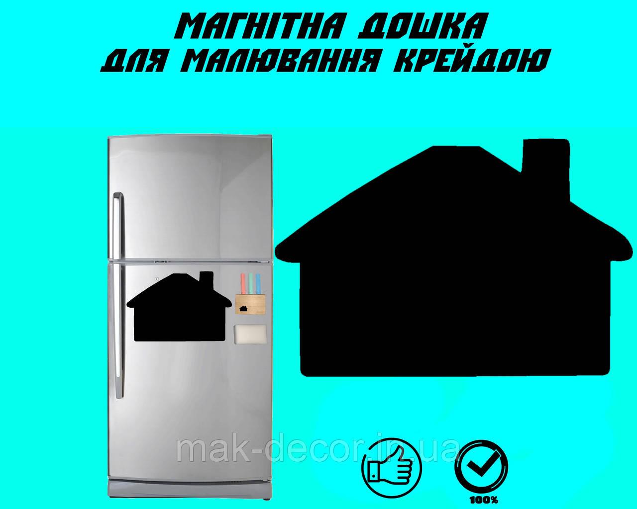 Магнітна дошка на холодильник Будиночок L (20х30см)