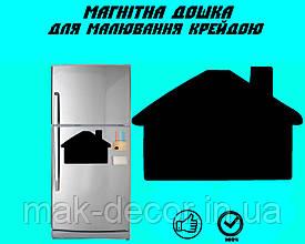 Магнитная доска на холодильник Домик L (20х30см)
