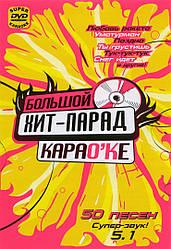 DVD- караоке. Большой хит - парад караоке
