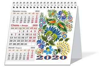 """Календарь настольный домик на 2020 г. """"Петриковская роспись"""" №739"""