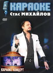 "DVD - караоке. ""Стас Михайлов"" 2011"