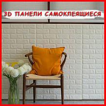 Самоклеючі декоративні 3D панелі під цеглу білий 700x770. Декоративна 3д панель під цеглу