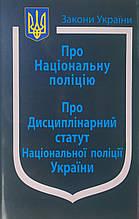 Закон України  ПРО НАЦІОНАЛЬНУ ПОЛІЦІЮ  станом на 18 січня  2021 року