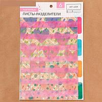Набор ацетатных разделителей для планера «Сердечки», 16 × 25 см, 6 листов