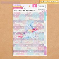 Набор ацетатных разделителей для планера «Единороги», 16 × 25 см, 6 листов