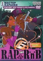 DVD - караоке RAP & RnB